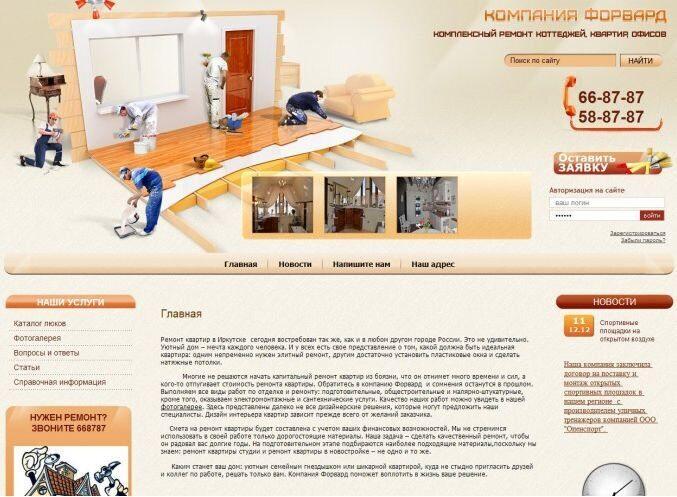 Сайт как сделать квартиру